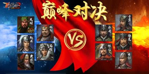 《卧龙吟》刘备的五虎上将PK曹操的五子良将